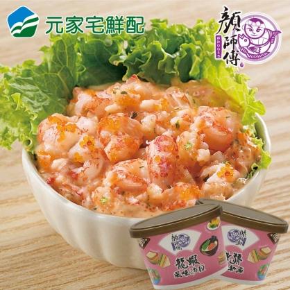 顏師父 龍蝦沙拉杯(100g/杯) 2入