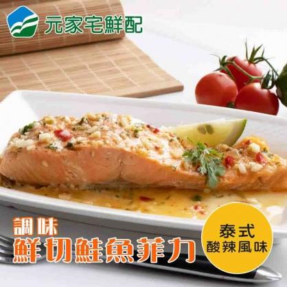 5/1-5/31海派食尚週【任選5件↑87折】泰式風味鮮嫩鮭魚菲力(200g/包)