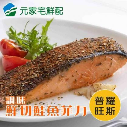 普羅旺斯鮮嫩鮭魚菲力