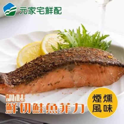 煙燻風味鮮嫩鮭魚菲力