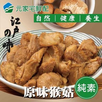 江戶の味 原味猴菇-素食(500g/包)