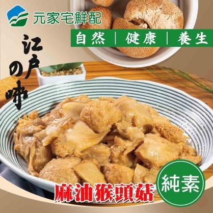 江戶の味 麻油猴菇-素食(500g/包)