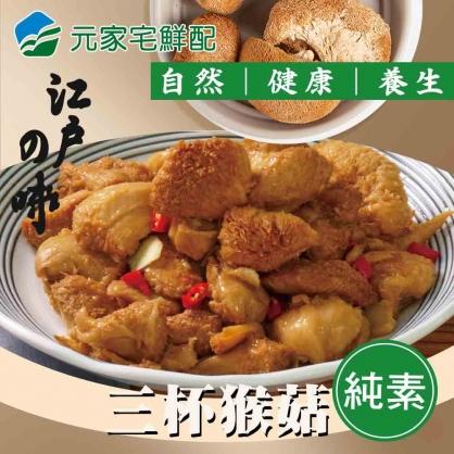 江戶の味 三杯猴菇-素食(500g/包)