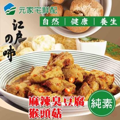 江戶の味 麻辣臭豆腐猴頭菇-素食(400g/包)