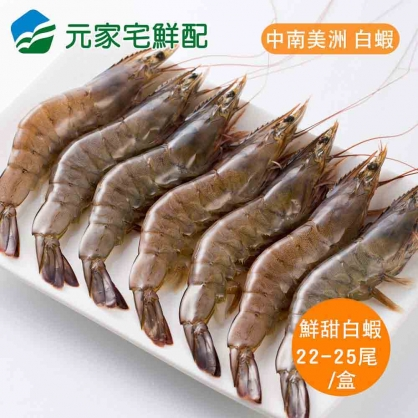 中南美洲 急凍鮮甜白蝦 約22-25尾 (850g/盒)