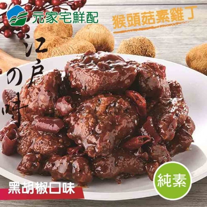 江戶の味  純素猴頭菇素雞丁-黑胡椒(600g/包)