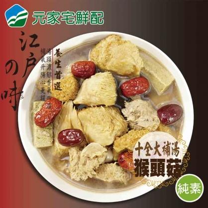江戶の味 猴頭菇十全大補湯(700g±15g/包)