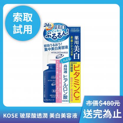 「好物試用」【KOSE】 玻尿酸透潤 美白美容液