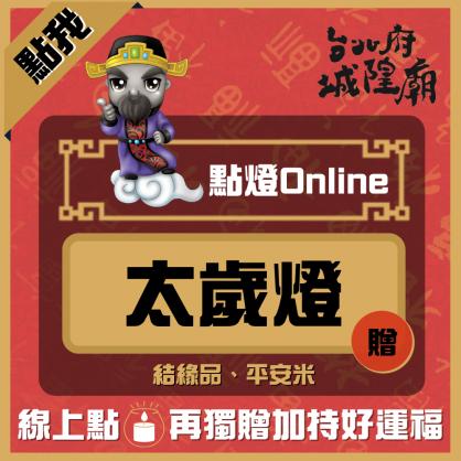 台北府城隍廟點燈Online~太歲燈(偏沖)