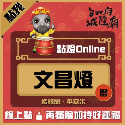 台北府城隍廟點燈Online~文昌燈