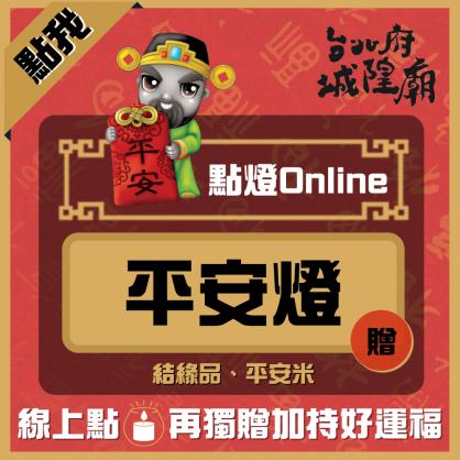 台北府城隍廟點燈Online~平安燈(家庭號)