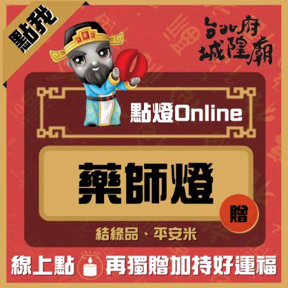 台北府城隍廟點燈Online~藥師燈 (加送祈福法會)