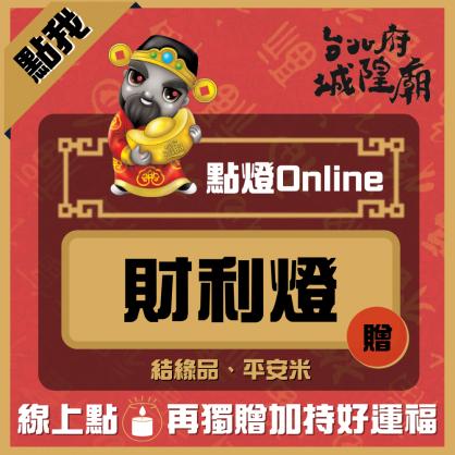 台北府城隍廟點燈Online~財利燈 (加送祈福法會)