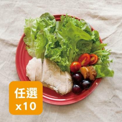 舒肥雞10包(口味任選)