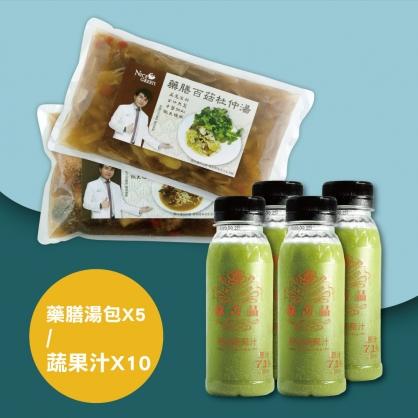 藥膳湯包任選5入+綠菁晶蔬果汁10瓶