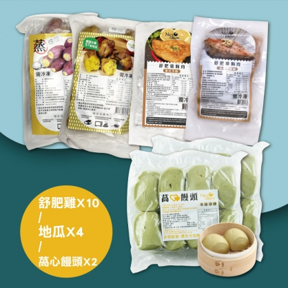 舒肥雞10包+地瓜4包+萵心饅頭2包