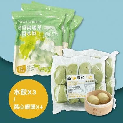 萵苣高麗菜豬肉水餃3包+萵心饅頭4包