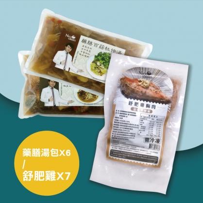 藥膳湯包6包+舒肥雞12包