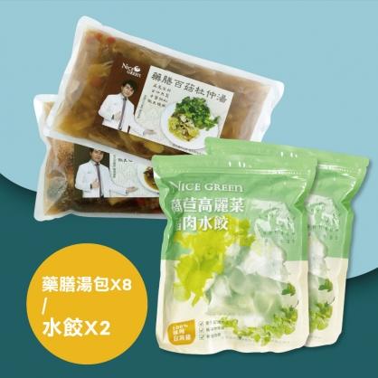 藥膳湯包任選8包+萵苣高麗菜豬肉水餃2包