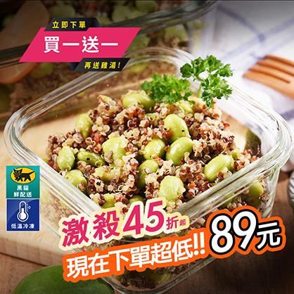 【年度最愛回購NO.4】高纖低卡特選藜麥毛豆(300g/包.超級增量包up)【新主食高蛋白】|狂吃crazy eat [SOONSHOW順效]