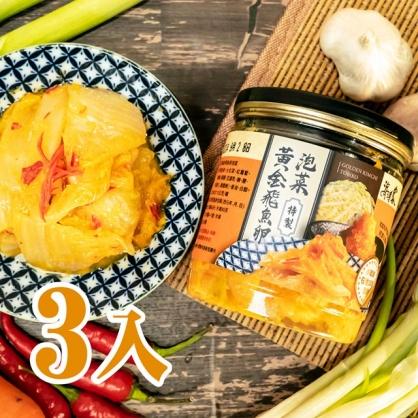 【3瓶入】【下酒菜首選】黃金飛魚卵泡菜〔吃在嘴裡嗶嗶啵啵〕(350g/罐)|海濤客 [SOONSHOW順效限定]