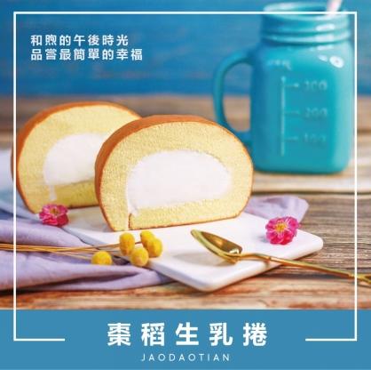 極品生乳製作|鮮奶生乳捲箱12入優惠組