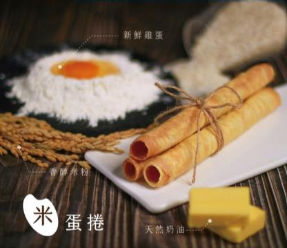 棗稻米蛋捲 原味米蛋捲