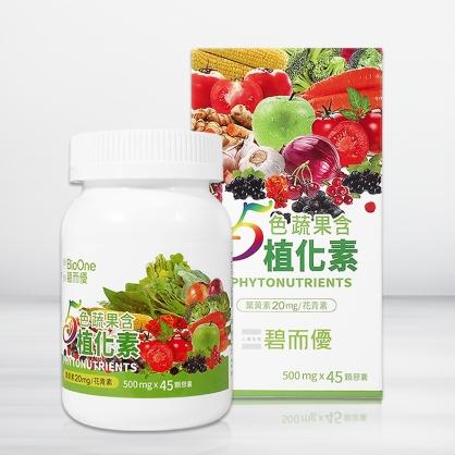 碧而優-五色蔬果植化素(葉黃素20%/花青素)