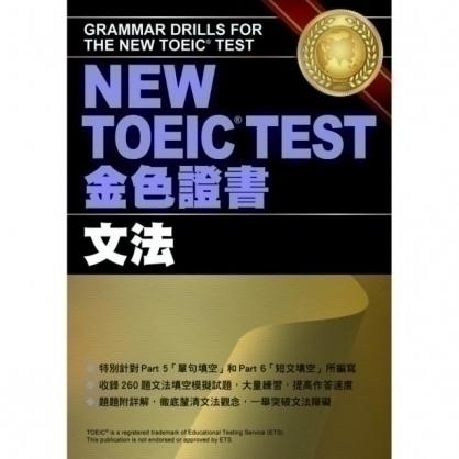 NEW TOEIC TEST金色證書─文法