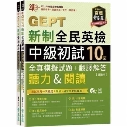 準!GEPT新制全民英檢中級初試10回全真模擬試題+翻譯解答(聽力&閱讀)