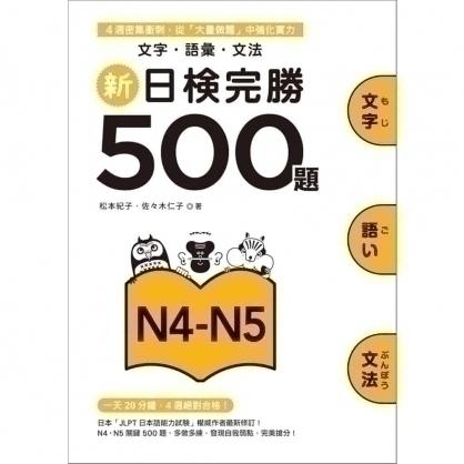 新日檢完勝500題N4-N5︰文字.語彙.文法