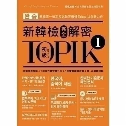 TOPIKⅠ新韓檢完全解密:初級(附MP3)