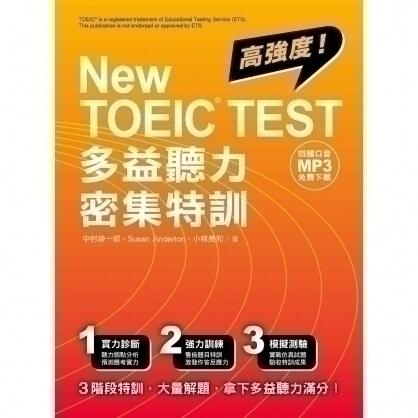 New TOEIC TEST多益聽力密集特訓(四國口音MP3免費下載)
