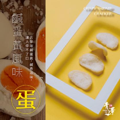 燒蝦餅(鹹蛋黃口味)