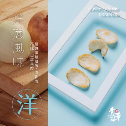 燒蝦餅(ㄤ妞洋蔥口味)