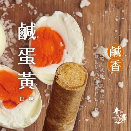 醬心蛋捲-鹹蛋黃口味