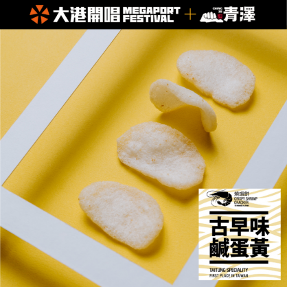 【烧虾饼】青泽x大港开唱 烧声联名限定组(咸蛋黄口味)