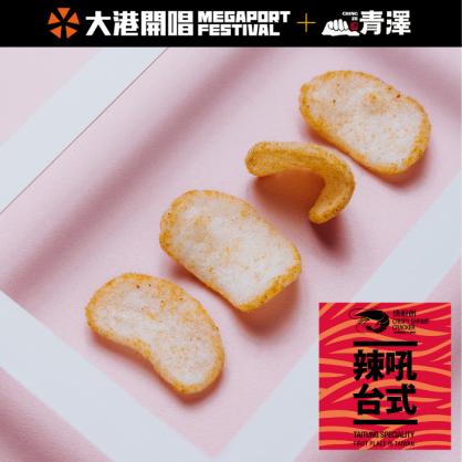 【烧虾饼】青泽x大港开唱 烧声联名限定组(辣吼台式)