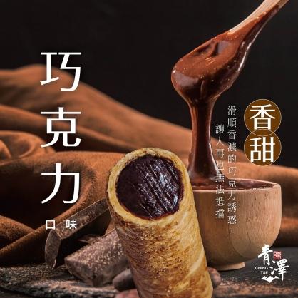 醬心蛋捲-巧克力口味