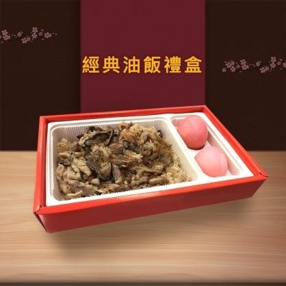 經典油飯禮盒