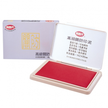 LIBERTY 利百代 高級關防 印泥 /個 LTPM-XL-R