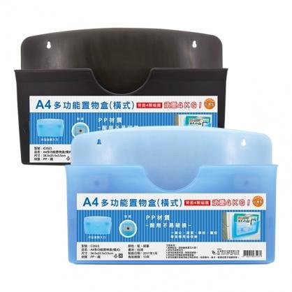 W.I.P 多功能A4 置物盒 (橫式) /個 C3523