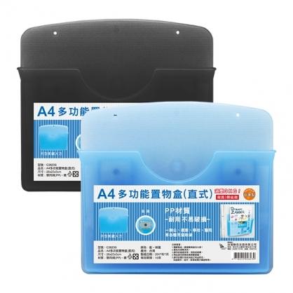 W.I.P 多功能A4 置物盒 (直式) /個 C2623S