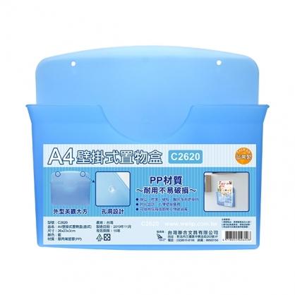 W.I.P 壁掛式A4 置物盒 (直式) /個 C2620
