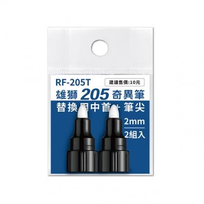 雄獅 酒精性奇異筆 替換用中首+筆尖2入組 2.0mm 36包入 / 盒 RF-205T