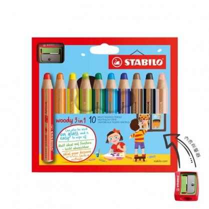 STABILO思筆樂 woody 3in1 多用途水彩粉蠟筆10色附專用削筆器 盒 / 880/10-2