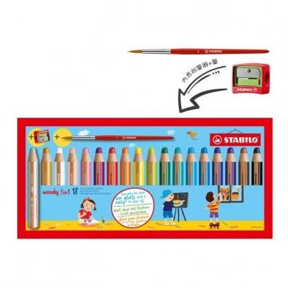 STABILO思筆樂 woody 3in1 多用途水彩粉蠟筆18色附專用削筆器筆刷 盒 / 880/18-3