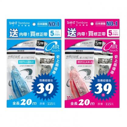 日本TOMBOW 蜻蜓牌 MONO AIR 修正帶組合包 5mm x 10M 顏色隨機出貨 /組 CT-CAX5C