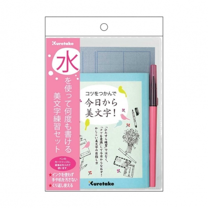 Kuretake 日本吳竹 美文字練習套組 / 組 DAW100-7