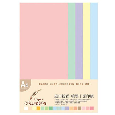 美加美 進口 彩色影印紙 五色 /包 VJ212